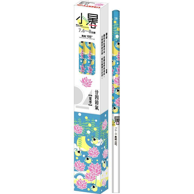 利百代24節氣夏季鉛筆(2B)-小暑 (限量版)