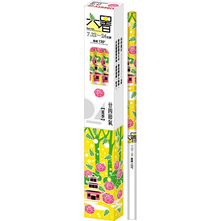 利百代24節氣夏季鉛筆(2B)-大暑 (限量版)
