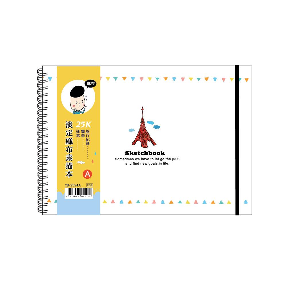 【青青】淡定man-25K 麻布素描本-鐵塔