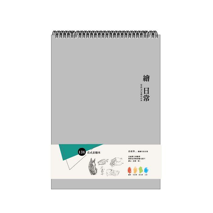 簡單生活-13K 直式素描本-灰