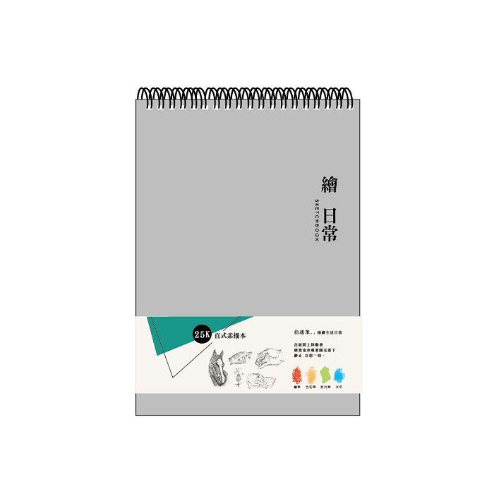 簡單生活-25K 直式素描本-灰