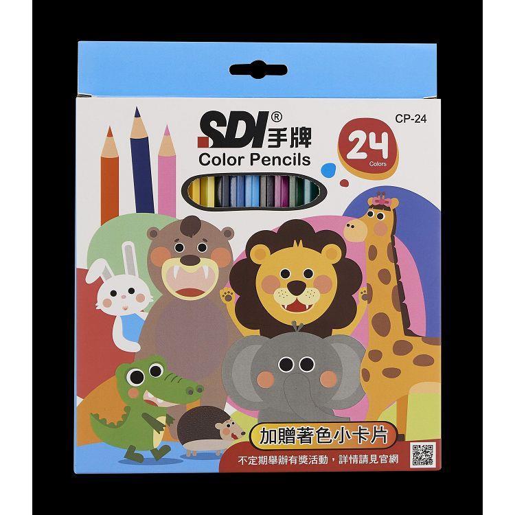 SDI CP24彩色鉛筆24色