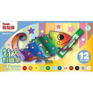 Pentel 變色龍粉蠟筆12色(紙盒)GHT2-12