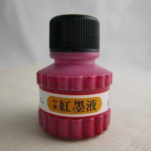 中華紅墨液60c.c