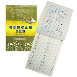 硬筆書法練習簿(進階一)