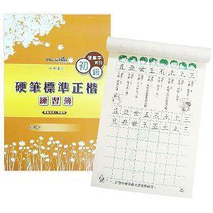 標準正楷硬筆練習簿(初級)