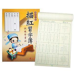 標準正楷範字練習簿