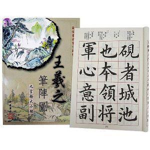 王羲之筆陣圖(全)