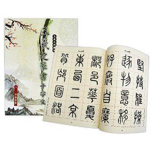 王羲之篆書千字文