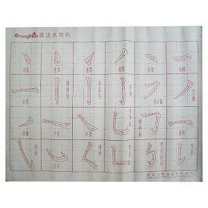 基本筆法水寫布