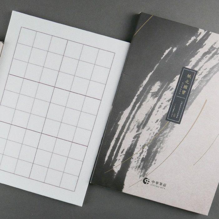 中華筆莊 紙之國寶-九宮格練習紙