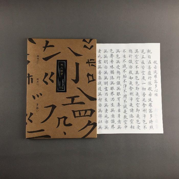 中華筆莊 紙之國寶-心經楷書描紅紙