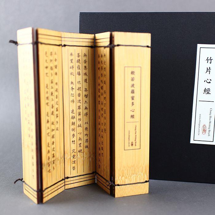 中華筆莊 E04竹片心經禮盒