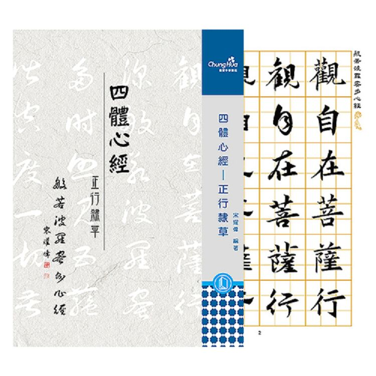 中華筆莊 四體心經-正行隸楷