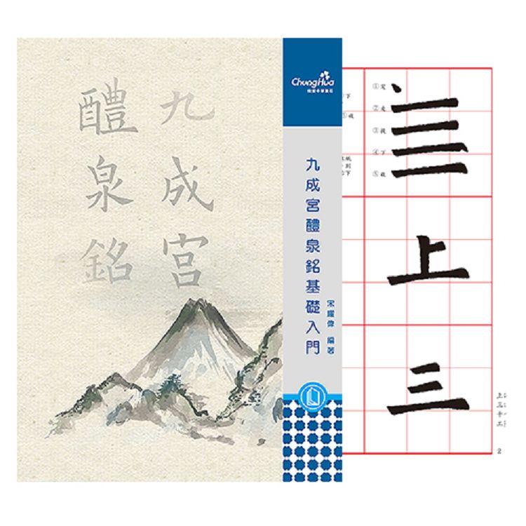中華筆莊 九成宮醴泉銘基礎入門