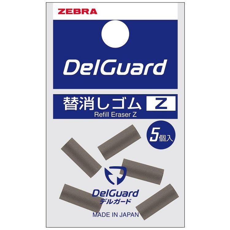 【ZEBRA 斑馬】DelGuard Type-Er不易斷芯自動鉛筆筆擦5入