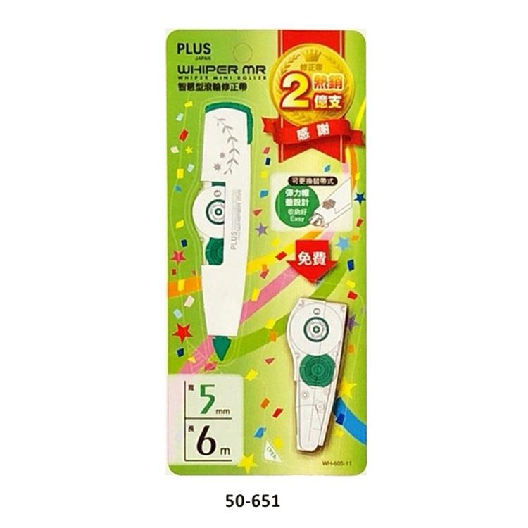 【PLUS】MR限量版修正帶1+1-綠5MM (50-651)