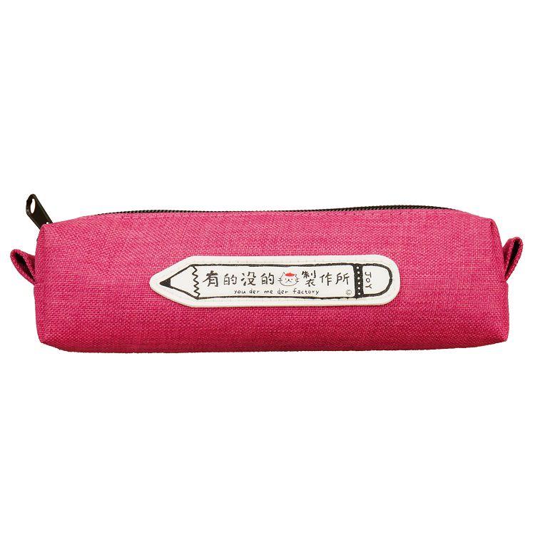 【九達】有的沒的巧筆袋-紅