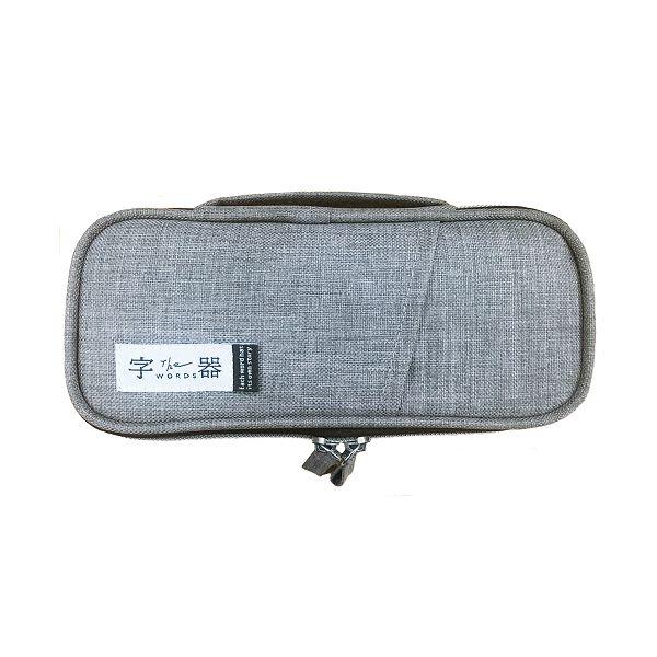 【九達】字器上翻筆袋-灰