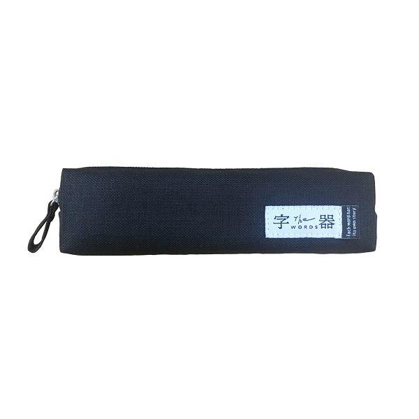 【九達】字器巧筆袋-黑