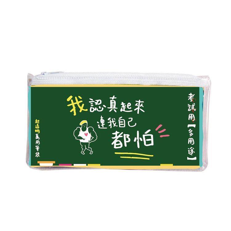 【青青】簡單生活-考試超透明萬用筆袋-認真