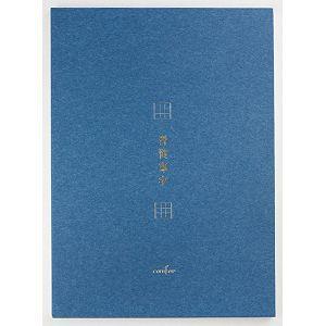 【Conifer綠的事務】《習慣寫字 - 九宮格》A4 習字計畫- 縹藍