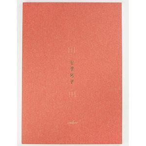 【Conifer綠的事務】《習慣寫字 - 田字格》A4 習字計畫- 珊瑚