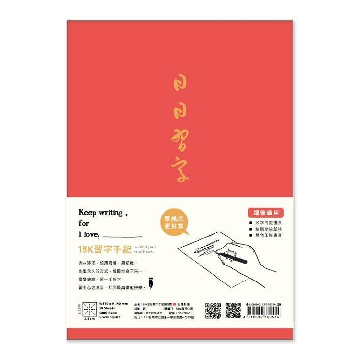 【青青文具】旅行時光-18K日日習字手記柿橙