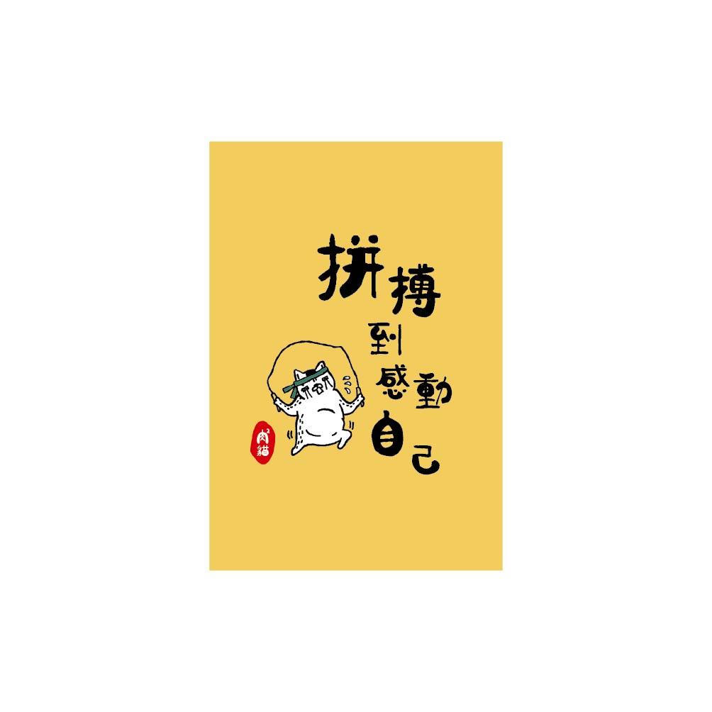 【青青】簡單生活-72K橫線筆記-拼搏
