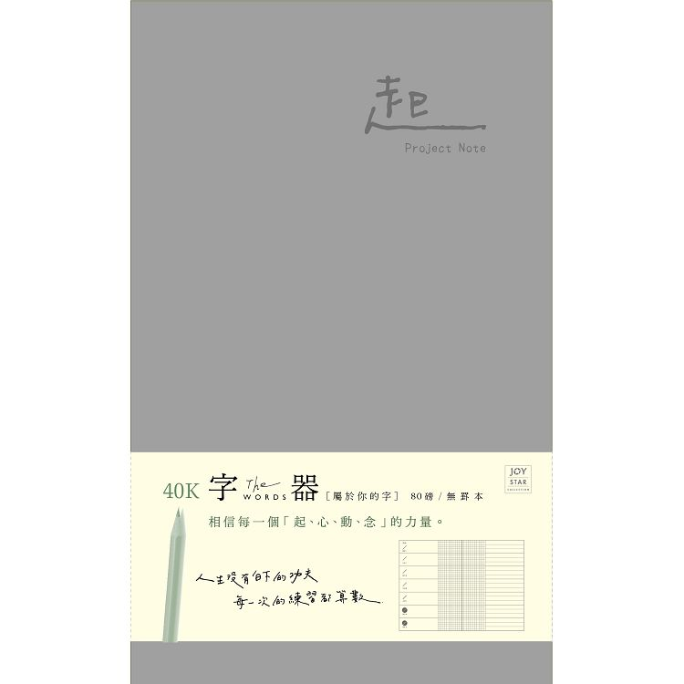 【九達】字器起心動念40K周計畫-起