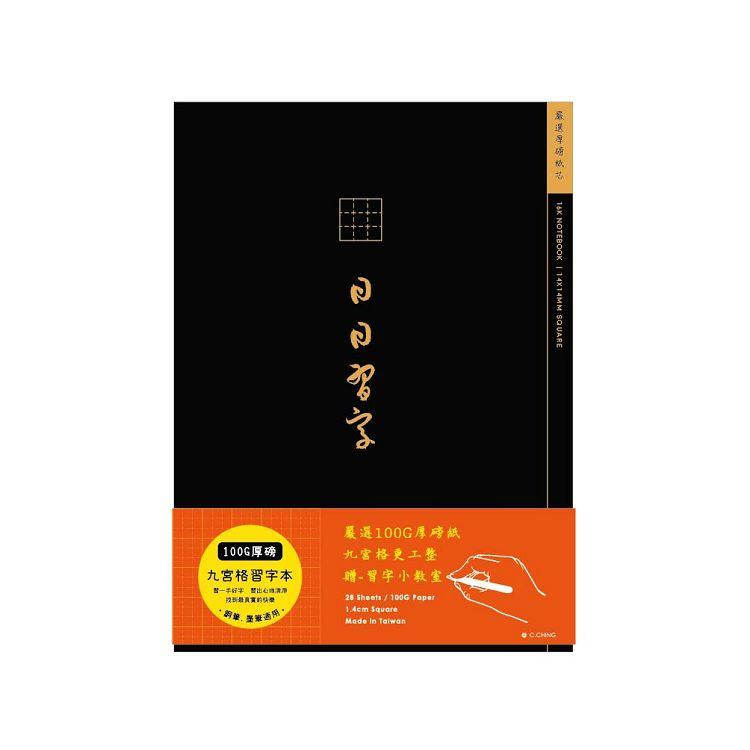 【青青】簡單生活-16K九宮格厚磅定頁筆記-墨黑