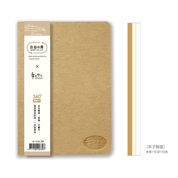 【三瑩】手作之16K翻轉本-3色內頁