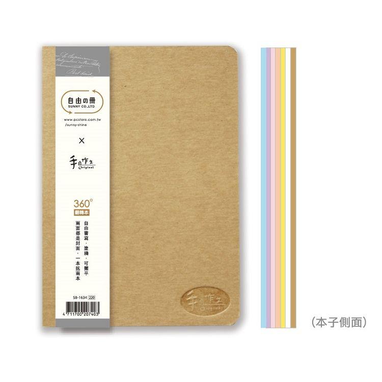 【三瑩】手作之16K粉彩翻轉本