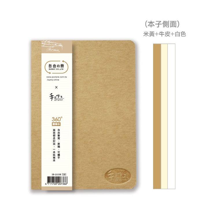 【三瑩】手作之25K翻轉本-3色內頁