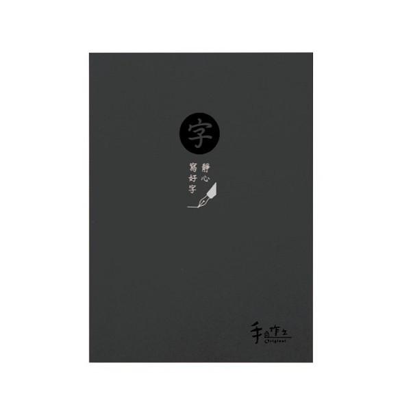 手作之18K硬筆習字本-黑