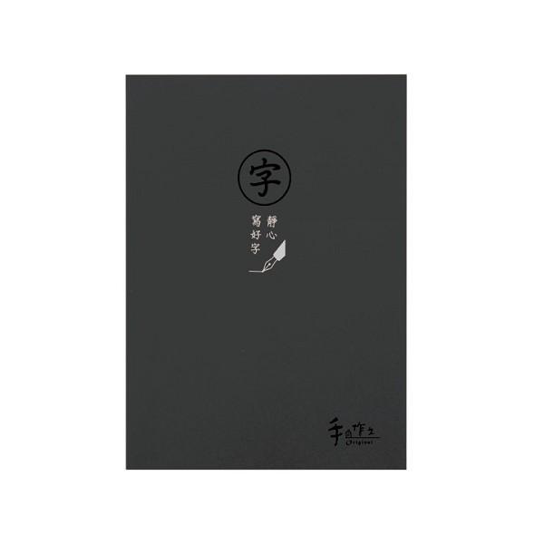 手作之18K加厚硬筆習字本-黑