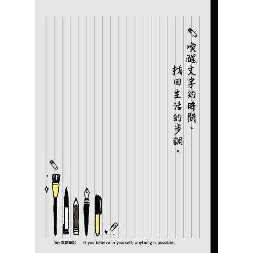 筆記直線16K-灰筆