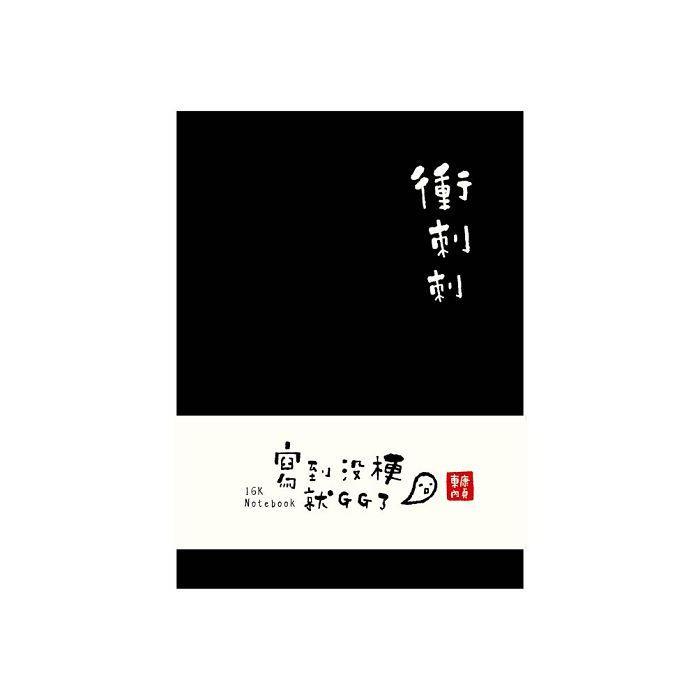 簡單生活-16k 東康加厚定頁筆記-衝刺刺