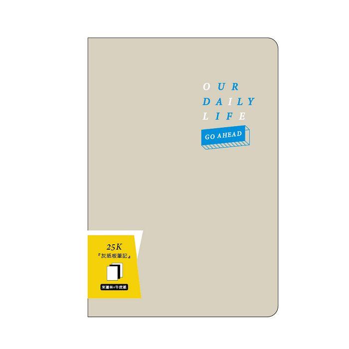 簡單生活-25K灰紙板裸背筆記-前進生活