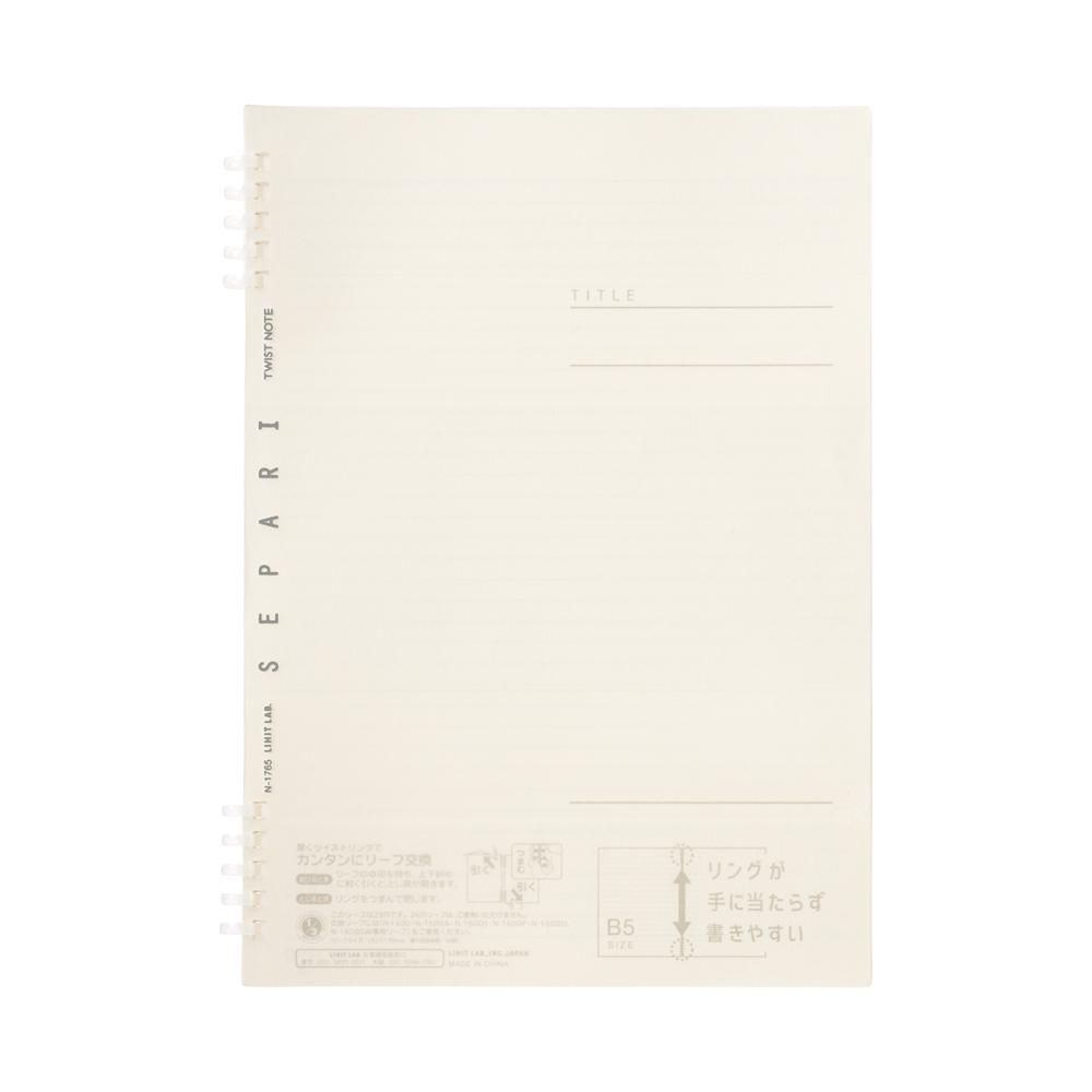 LIHIT SEPARI B5橫格活頁筆記本-乳白 N-1765-1