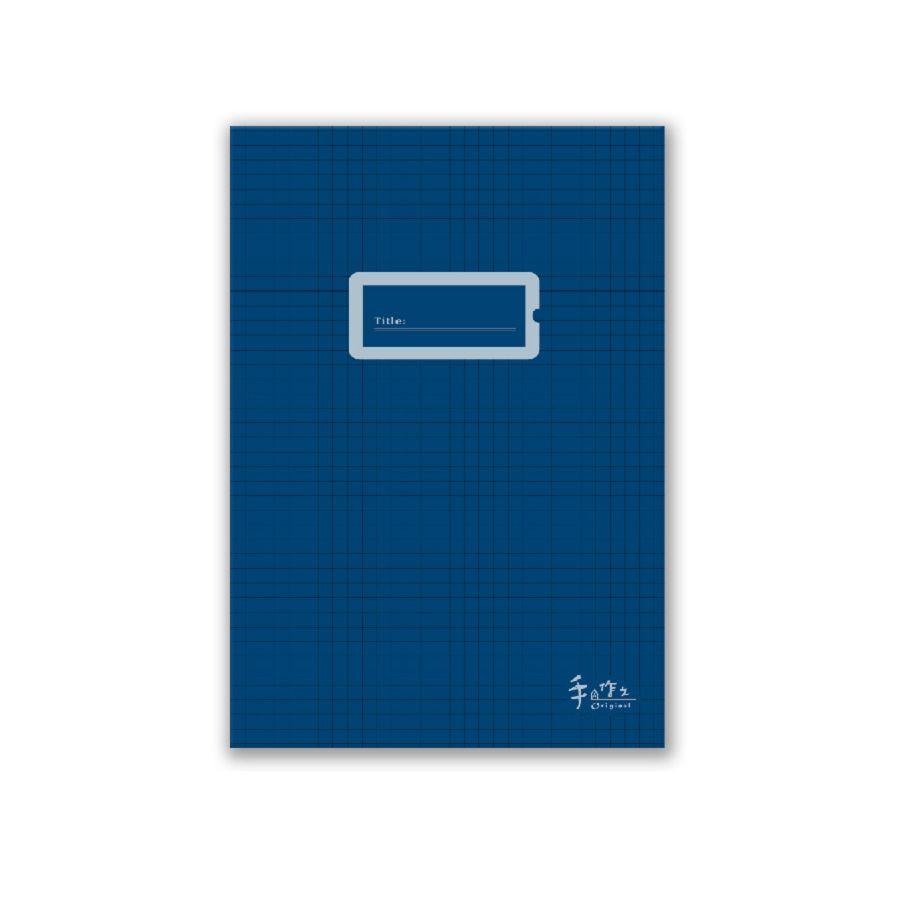 手作之25K方點定頁筆記-藍