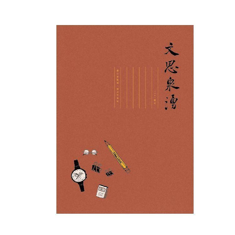 簡單生活-16k直式定頁筆記-文思泉湧Ⅰ