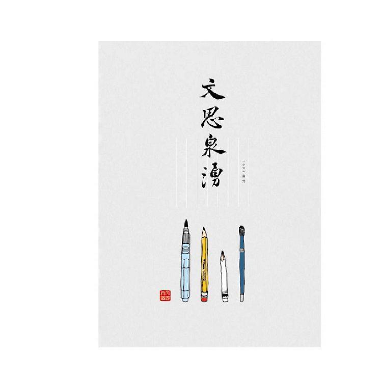 簡單生活-16k直式定頁筆記-文思泉湧Ⅱ