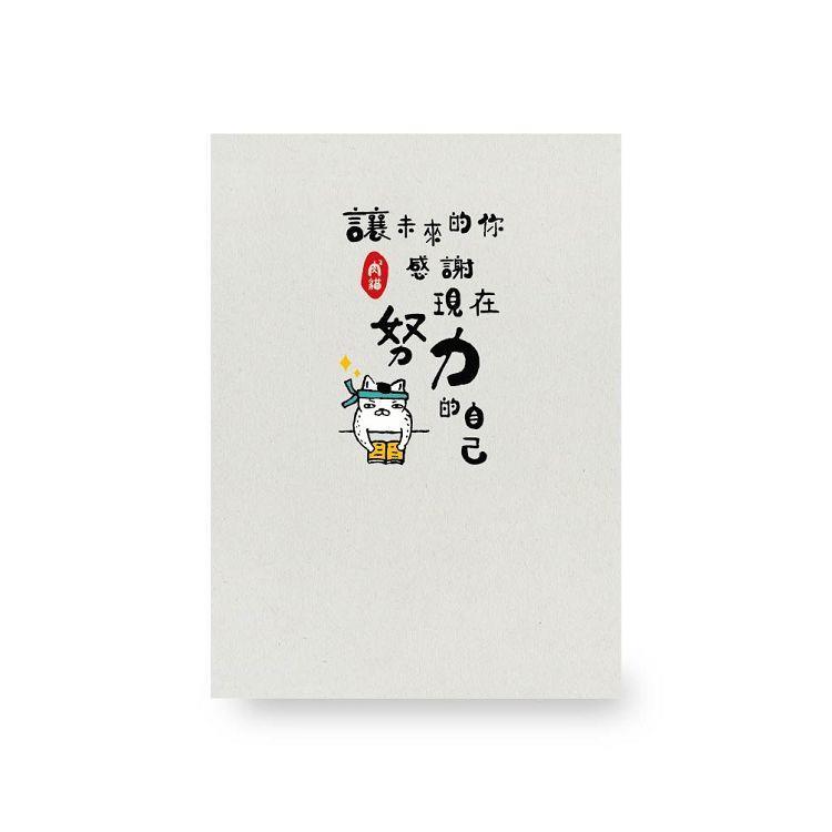 簡單生活-25k 東康定頁筆記-努力