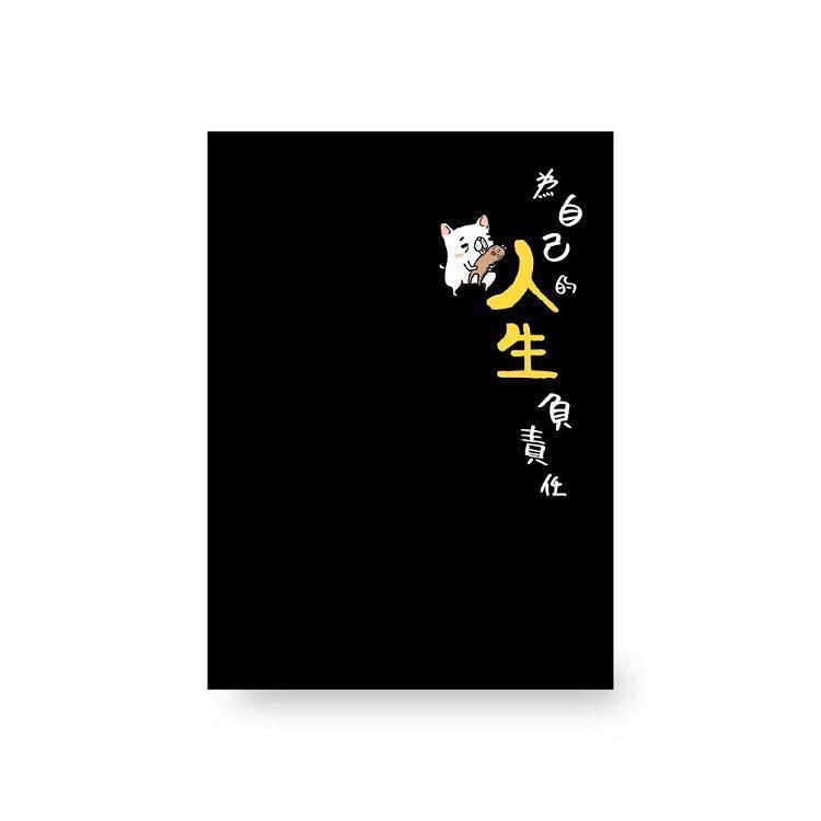 簡單生活-25k 東康定頁筆記-負責