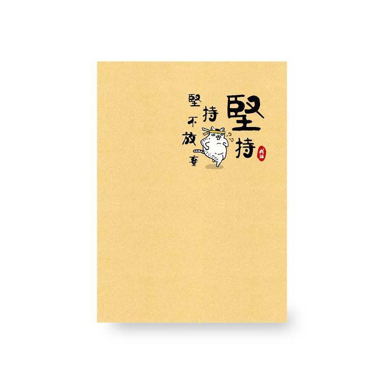 簡單生活-25k 東康定頁筆記-堅持