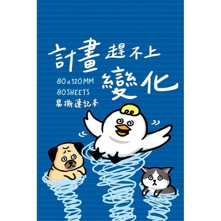 【四季】說說而已-72K易撕速記本-藍