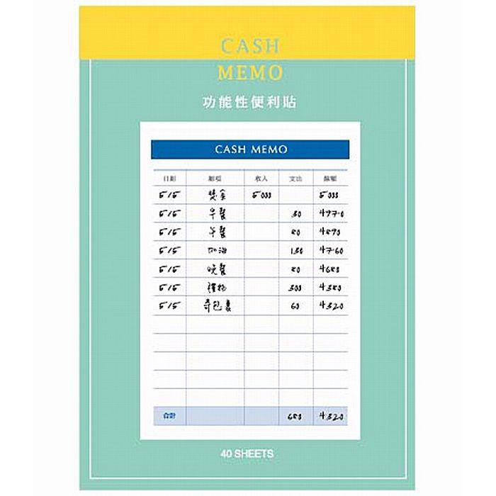 【青青文具】 Choice-功能性便利貼(收支)