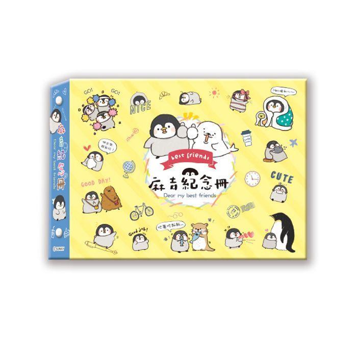 小淘企Po醬友情紀念冊-黃