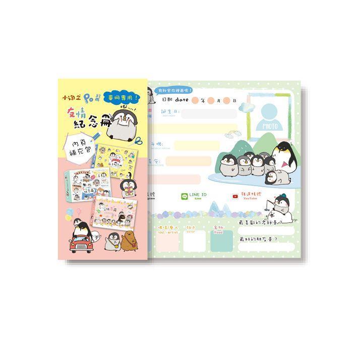 小淘企Po醬友情紀念冊內頁補充